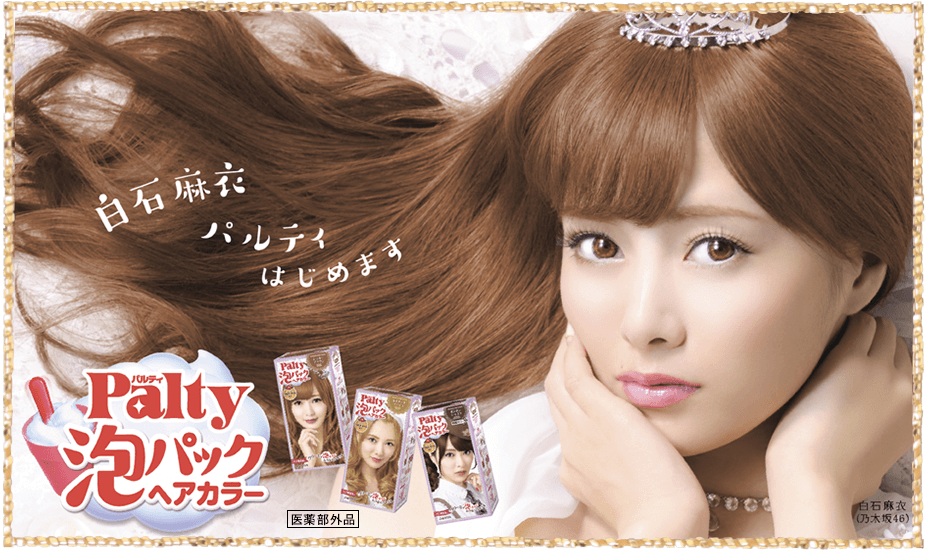 Dariya Palty Japan Trendy Bubble Hair Color Kit By